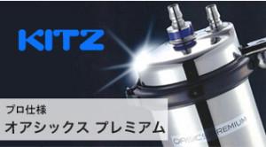 業務用浄水器KITZ