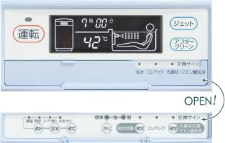操作パネルは、簡単・親切  温度設定、ジェット切替えなどもワンタッチキー操作による 簡単設計。 ろ過材交換、CLパック交換時期などランプでお知らせする 親切設計。