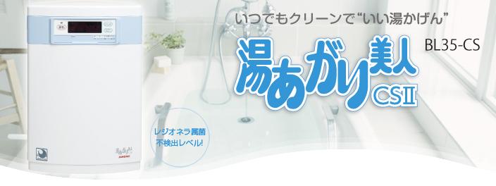湯あがり美人CT(型式BL54-CT) 小売希望価格 ¥378,000(税込)